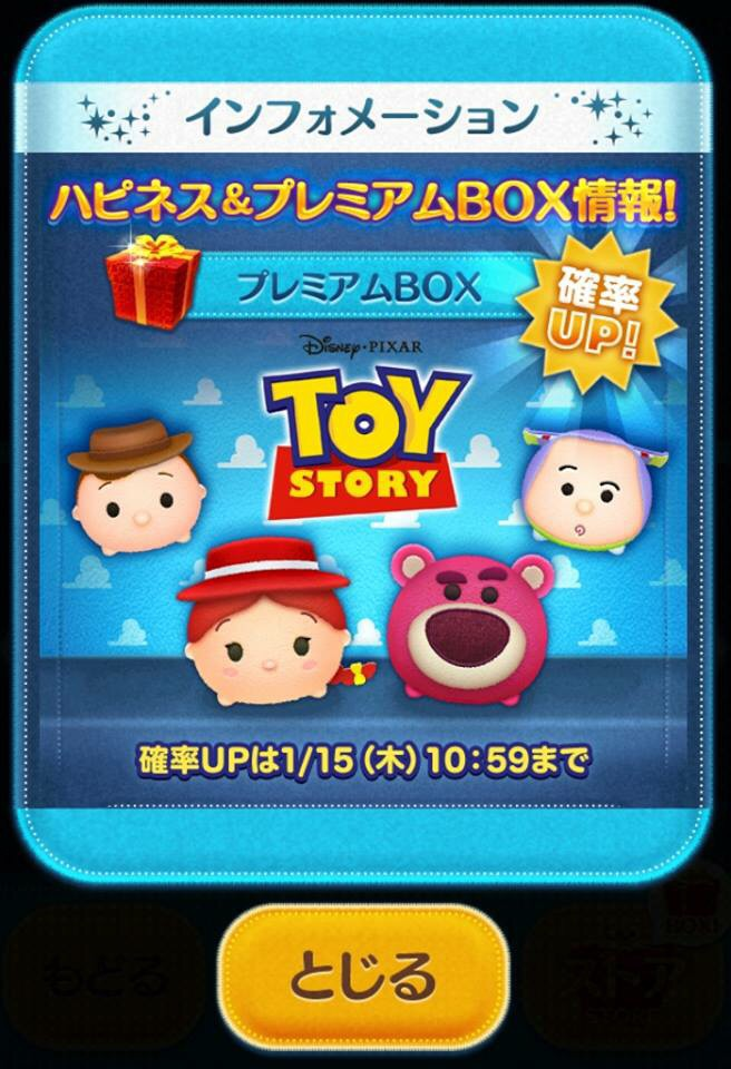 New Toy Story Tsum Tsums Released In The Japanese Update