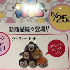 "New ""A Goofy Movie"" Tsum Tsum Collection to be released in Japan on May 25!"