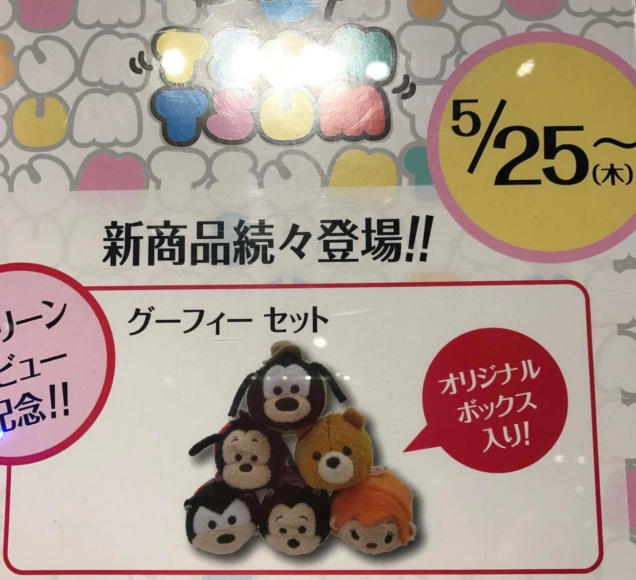 new quota goofy moviequot tsum tsum collection to be released in
