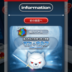 Man-Wolf now ready for Battle in the Marvel Tsum Tsum Japan App!