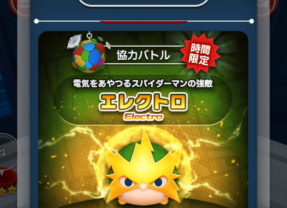 Electro Ready for Battle and more in the Marvel Tsum Tsum Japan App!