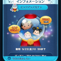 Capsule Update in the Disney Tsum Tsum Japan App!