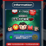 Coming Soon: Draw Rates up for certain Tsum Tsum in the Marvel Tsum Tsum Japan App!