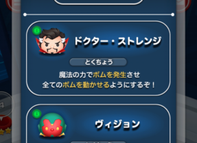 Draw Rates Up for Certain Tsum Tsum and more in the Marvel Tsum Tsum Japan App!