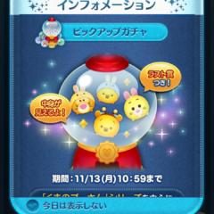 Pickup Capsule and more in the Disney Tsum Tsum Japan App!