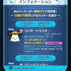 Draw Rates up on certain dates for certain Tsum Tsum in the Disney Tsum Tsum Japan App!