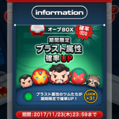 Draw Rates up for certain Tsum Tsum in the Marvel Tsum Tsum Japan App!