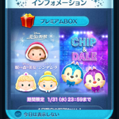 Winter Tsum Tsum and more in the Disney Tsum Tsum Japan App!