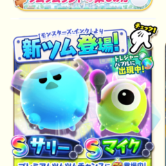 Monsters Inc. Update to the Tsum Tsum Land Japan App!