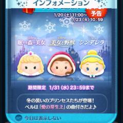 Winter Princess Tsum Tsum Draw Rates up in the Disney Tsum Tsum Japan App!