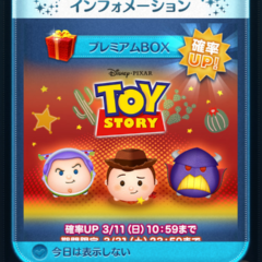 Toy Story Update and more to the Disney Tsum Tsum Japan App!