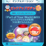 Pickup Capsule Update in the Disney Tsum Tsum Japan App!