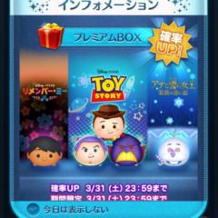 Last Lucky Time for certain Tsum Tsum in the Disney Tsum Tsum Japan App!