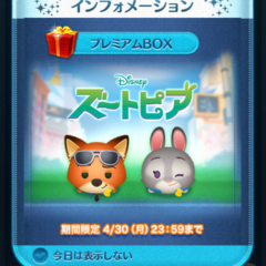Zootopia Tsum Tsum and more now in the Disney Tsum Tsum Japan App!