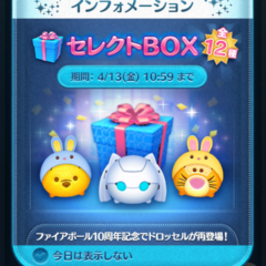 New Select Box in the Disney Tsum Tsum Japan App!