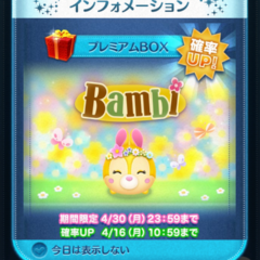 Spring Miss Bunny Tsum Tsum in the Disney Tsum Tsum Japan App!
