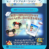 New Around the World Event and Update in the Disney Tsum Tsum Japan App!