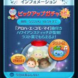 Capsule Update in the Disney Tsum Tsum Japan App!