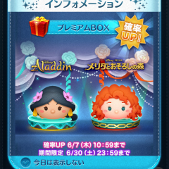 New Merida and Jasmine Update to the Disney Tsum Tsum Japan App!