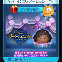 Princess Update to the Disney Tsum Tsum Japan App!